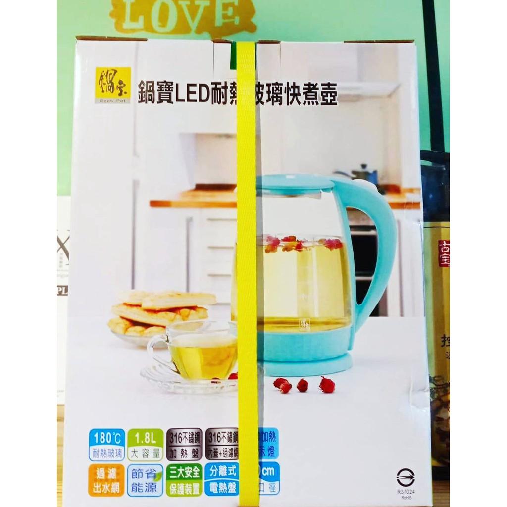 鍋寶 1.8L玻璃快煮壺 KT-1820B ✨韓楓愛團購✨