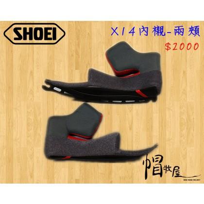【帽牧屋】SHOEI X14 全罩安全帽 配件 內襯 耳罩 公司貨 兩頰內襯