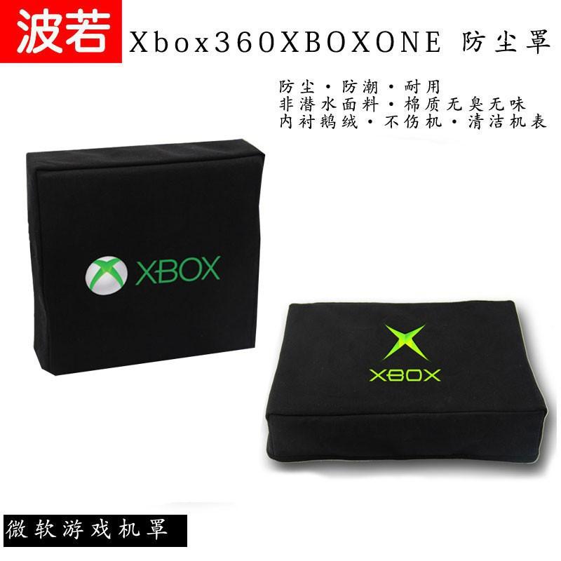 桃子車配  微軟xbox series x主機防塵罩one/360游戲機套?天蝎座S/slim/E版~