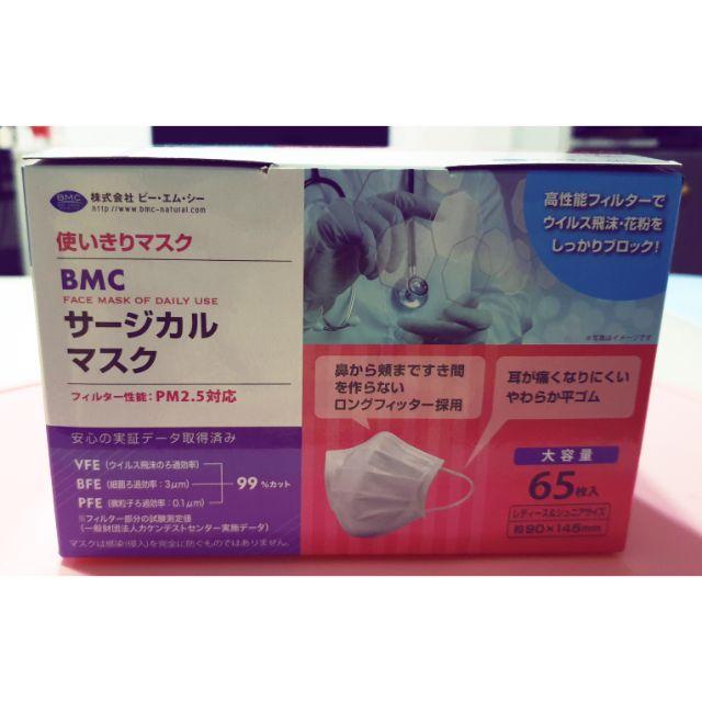 7.日本購入BMC成人口罩