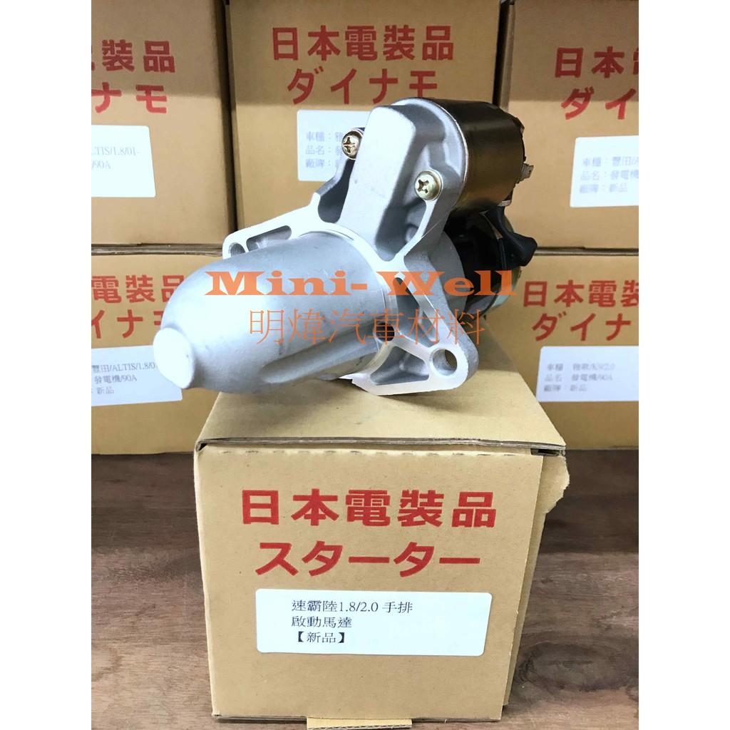 [明煒汽材] 速霸陸 SUBARU 硬皮鯊 IMPREZA 1.8 / 2.0 手排MT 日本件 全新品 啟動馬達