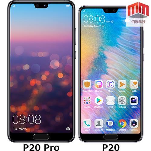 佰米科技‖免運 Huawei 華為 P20pro 6.1吋劉海屏 64G/128G 二手福利機 華為 P20 pro