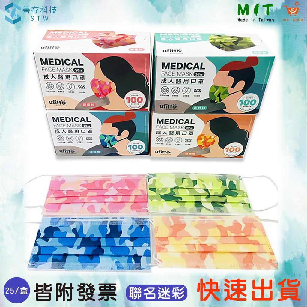 【快速出貨】【善存】 藍色迷彩/粉色迷彩/橘色迷彩/綠色迷彩口罩/成人/兒童/醫療/醫用/口罩/MD雙鋼印/彩色/台灣製