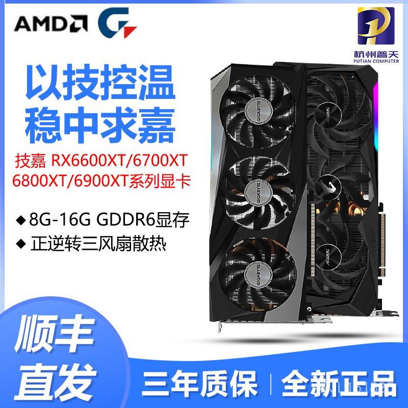 【現貨下殺】技嘉RX6600XT/6700XT/6800XT/6900XT魔鷹大雕吃雞電腦遊戲AMD顯卡 GpJO