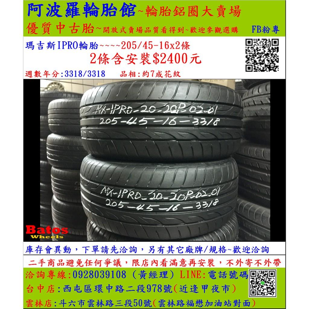 中古/二手輪胎 205/45-16 瑪吉斯輪胎 7成新 米其林/馬牌/橫濱/普利司通/TOYO/瑪吉斯/固特異