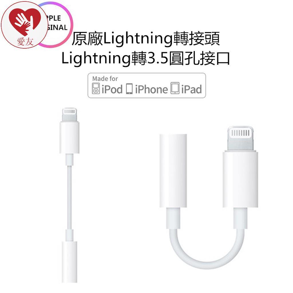 【愛友優選】免運 Apple iPhone Lightning 原廠 3.5mm 耳機 線 轉接 EarPods 6 7