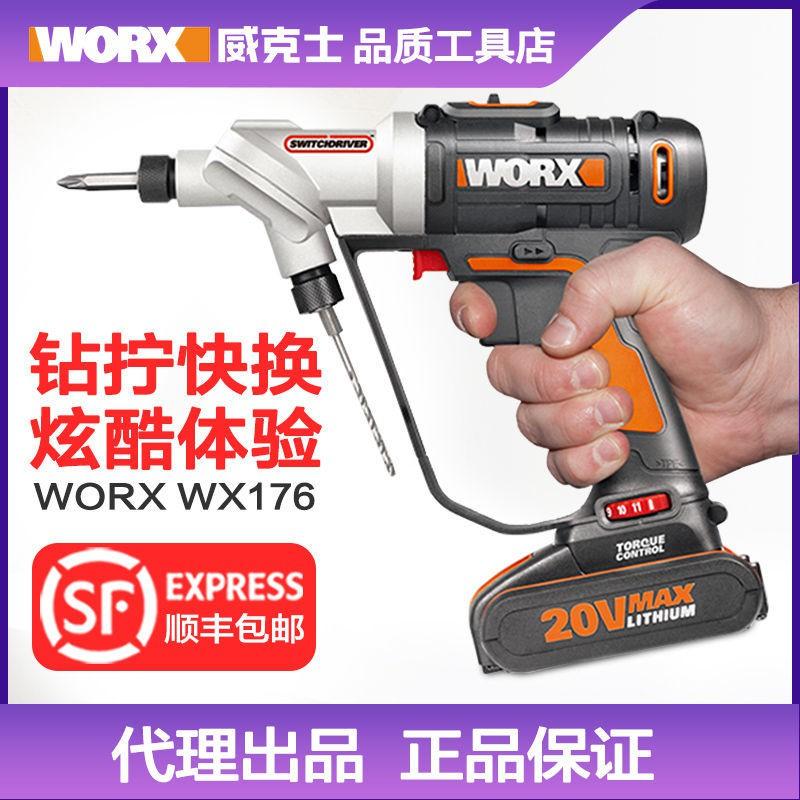 【限時特價】威克士充電電鉆WX176雙頭鋰電手鉆手電鉆手電轉鉆電動螺絲批工具