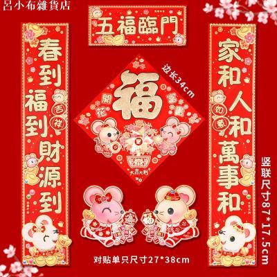 呂小布雜貨店2020新年立體可愛卡通對聯鼠年春節春聯福字生肖門貼紙過年大禮包