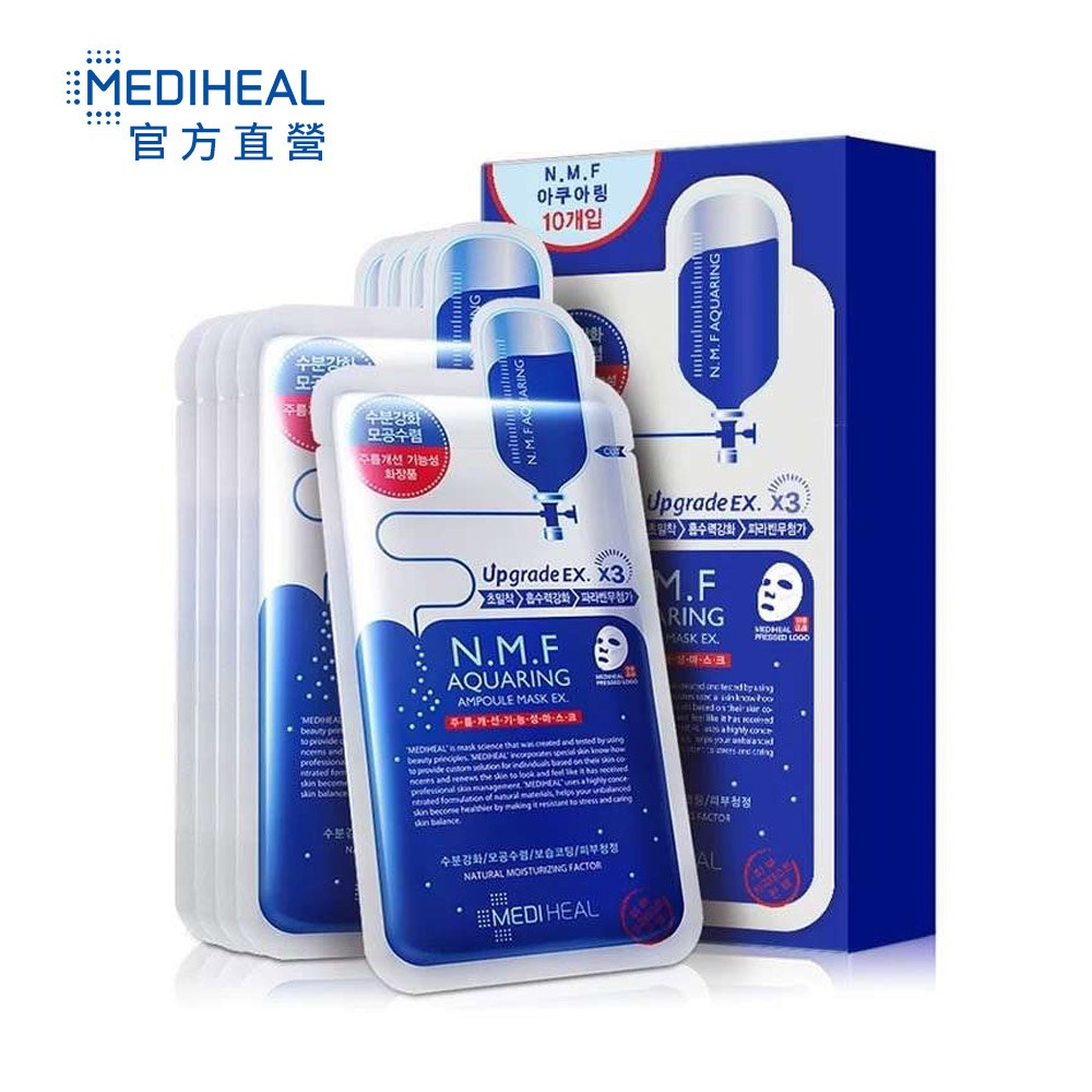 【MEDIHEAL】N.M.F 高效特強保濕導入面膜升級版27mlx10片/盒