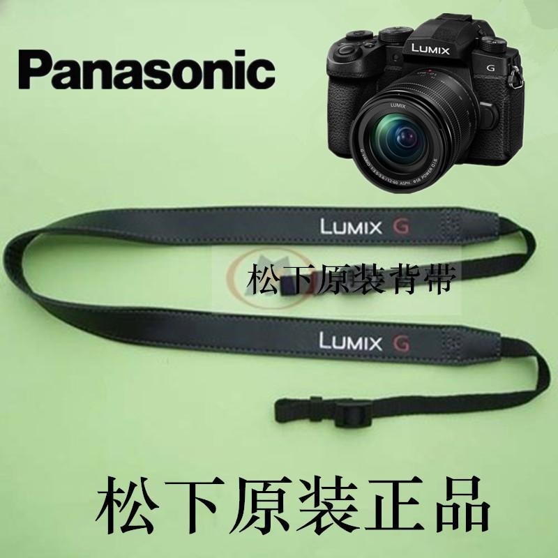 正品 LUMIX/松下LX10 GX9 ZS220 G95 GH5照相機背帶 斜挎攝影肩帶