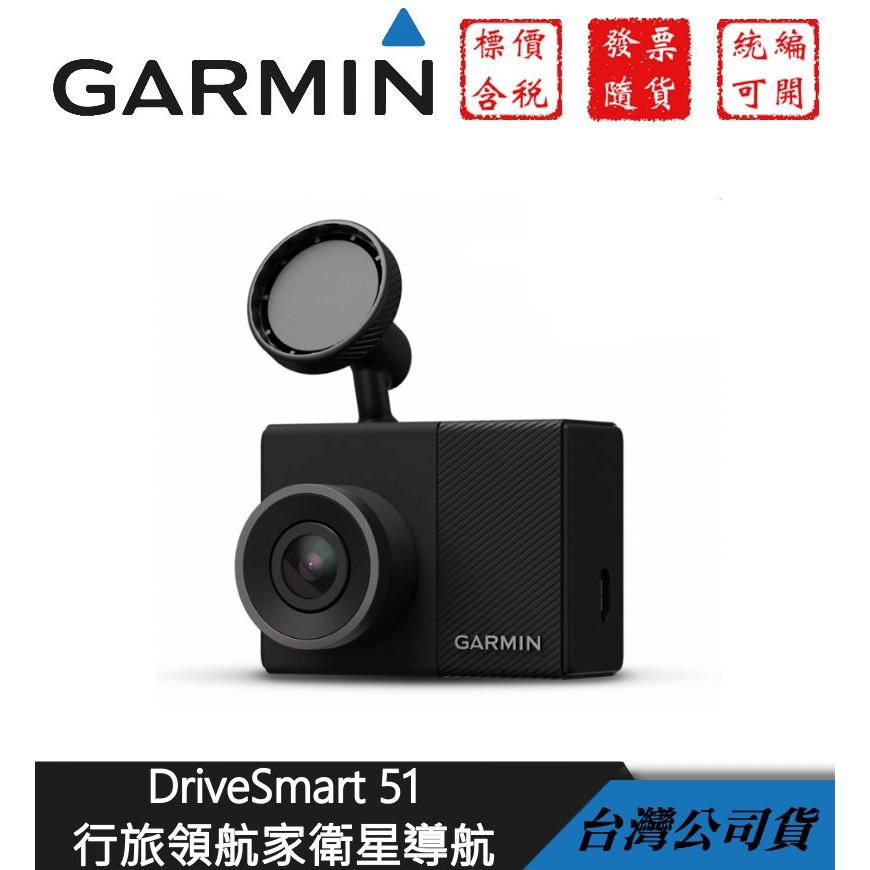 【GForce台灣經銷】GARMIN GDR E530 行車記錄器