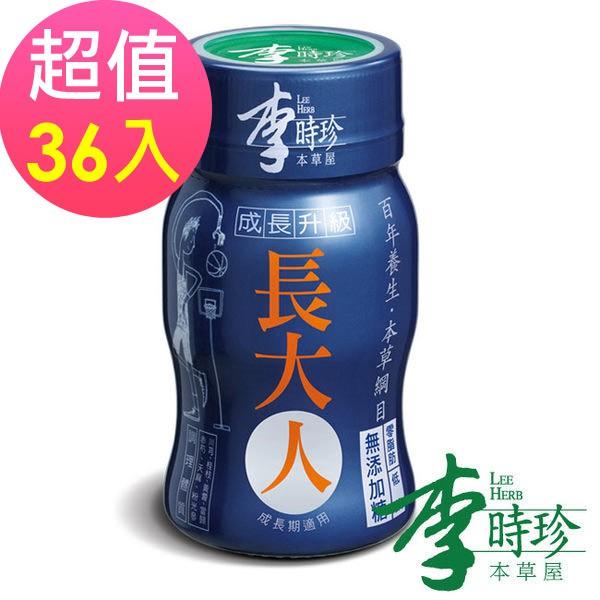 【李時珍】長大人本草精華飲品(男生)36瓶