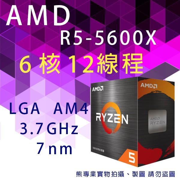 熊專業★ AMD R5 5600X (Ryzen™ 5 5600X) 國際三年保固 盒裝