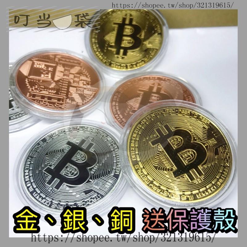 【兩天到貨】【紀念幣】比特幣 比特 虛擬幣 收藏 bitcoin 紀念幣 乙太 萊特 送禮 生日 紀念 貨幣 過年