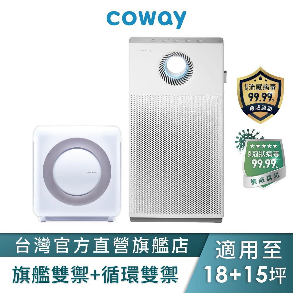 Coway 空氣清淨機超值組 綠淨力循環雙禦AP-1220B+旗艦環禦AP-1512HHW(15+18坪)+贈烤箱