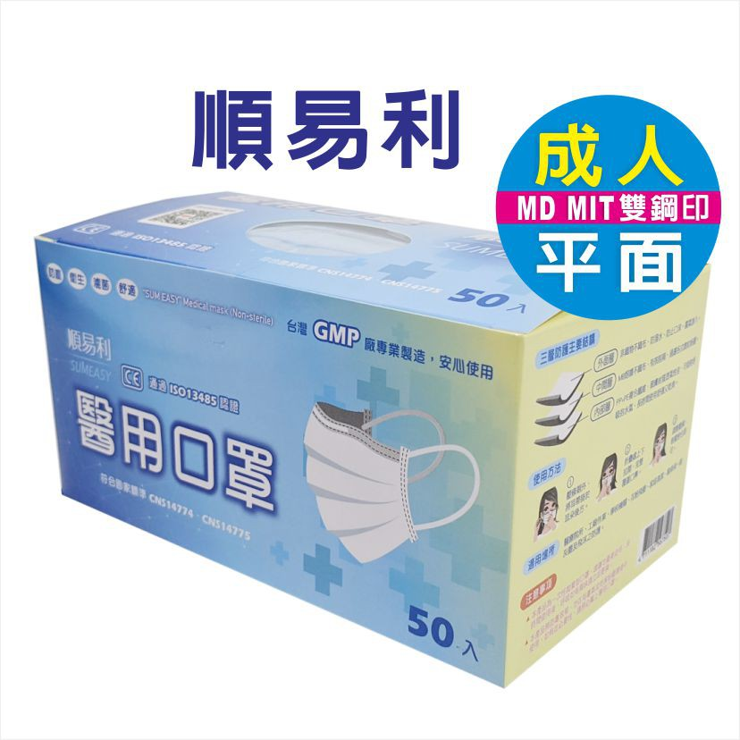 順易利 MD雙鋼印醫用成人平面口罩 50入 台灣製【佳瑪】