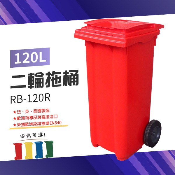 【100%歐洲進口】(紅)二輪拖桶(120公升)RB-120R 垃圾桶 社區垃圾桶 回收桶 大型垃圾桶 廚餘桶