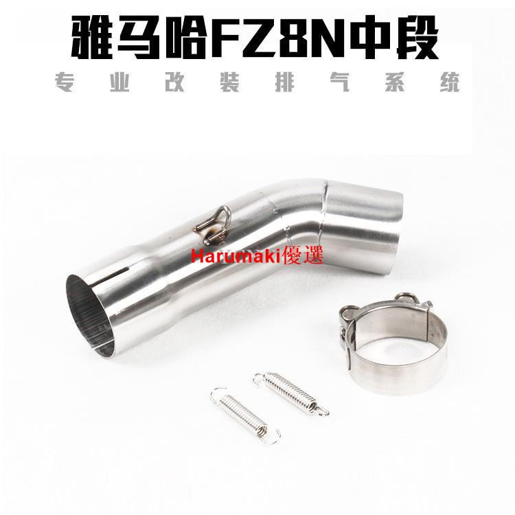 機車配件專賣-熱賣 機車跑車改裝YZF- FZ8 FZ8N中段 FZ800不銹鋼中段轉接頭排氣管