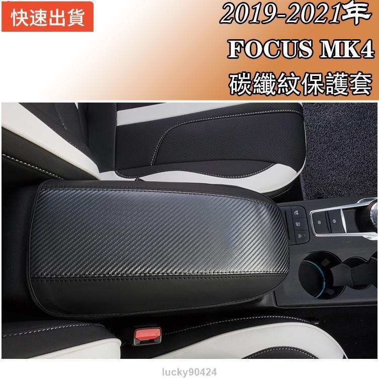 【限時特賣】現貨福特 Ford 19-21年 MK4 FOCUS 4門/ 5門 專用 中央扶手箱皮套 扶手箱保護套 三款