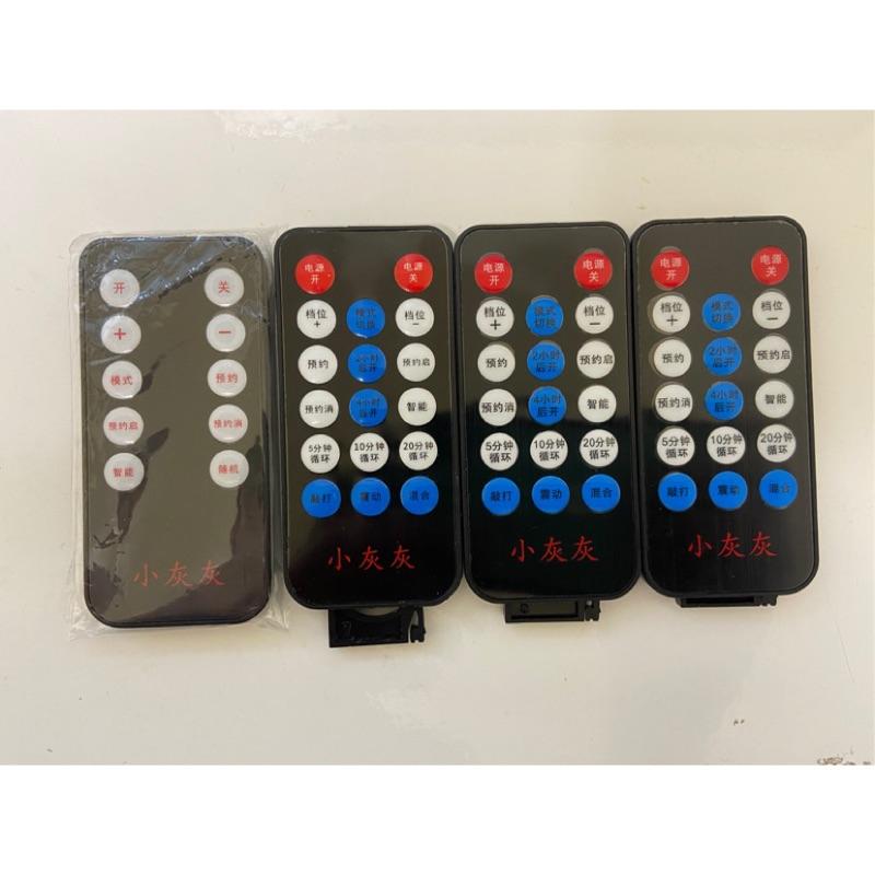 震樓神器紅外線遙控器