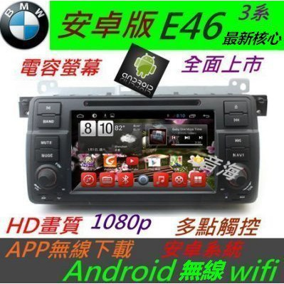 BMW 安卓系統 e46 音響 專用機 Android  318i 320i 325i  TV  DVD主機 e39