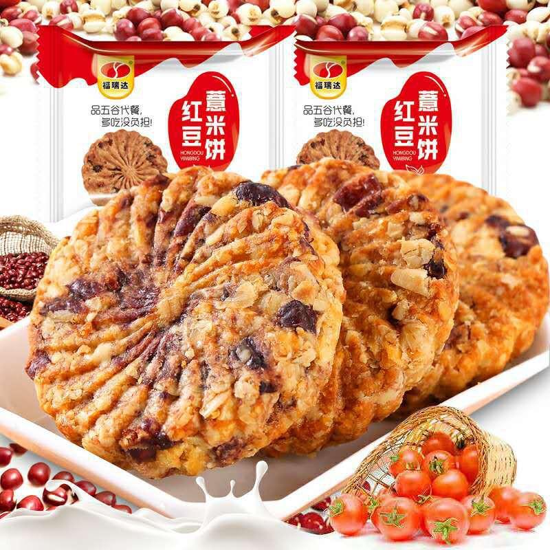 《G》紅豆薏米餅干紫薯大麥玉米灌餅粗糧餅干糕點(整箱10斤)