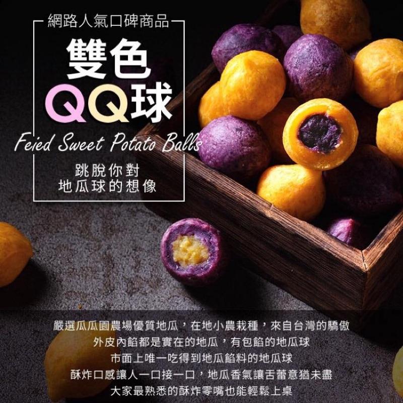 味達-【冷凍】容量升級 / 價格不變🎉雙色QQ球 / 地瓜球 / 南部美食 / 紫心地瓜球 /地瓜球 600公克 瓜瓜園