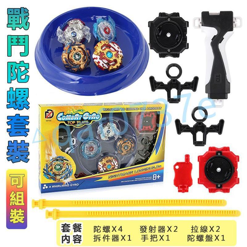 戰鬥陀螺套裝 4顆陀螺 2組發射器 一握把 2個拉繩 1陀螺盤 兒童生日禮物