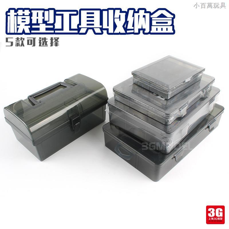 (小百萬玩具)3G模型軍事高達拼裝工具零件膠水零件收納盒收納箱多規格可選