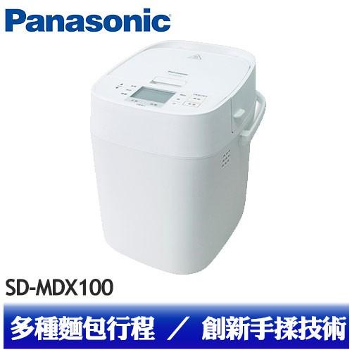 【Panasonic 國際牌】全自動/手動製麵包機 SD-MDX100