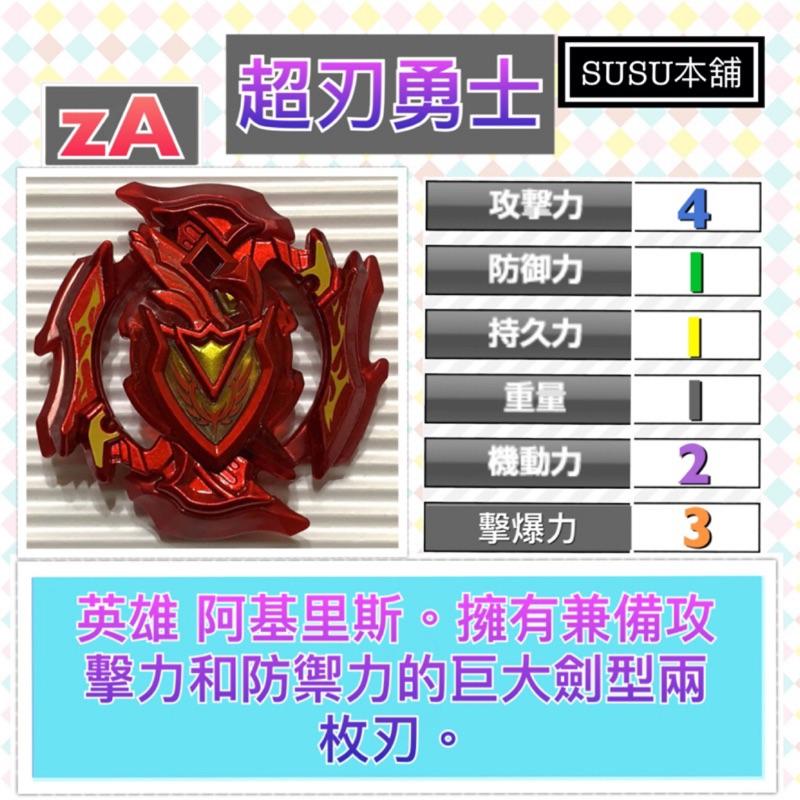 【Susu本舖】戰鬥陀螺 超Z世代 阿基里斯 結晶輪盤 拆售系列 B105 B107 B111 B121 B132
