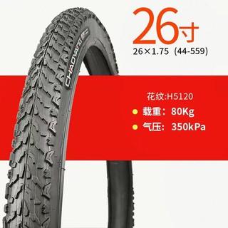 【小小的車商場】新品朝陽/ 正新外胎 26X1.75自行車外胎44-559輪胎175外帶26寸山地車