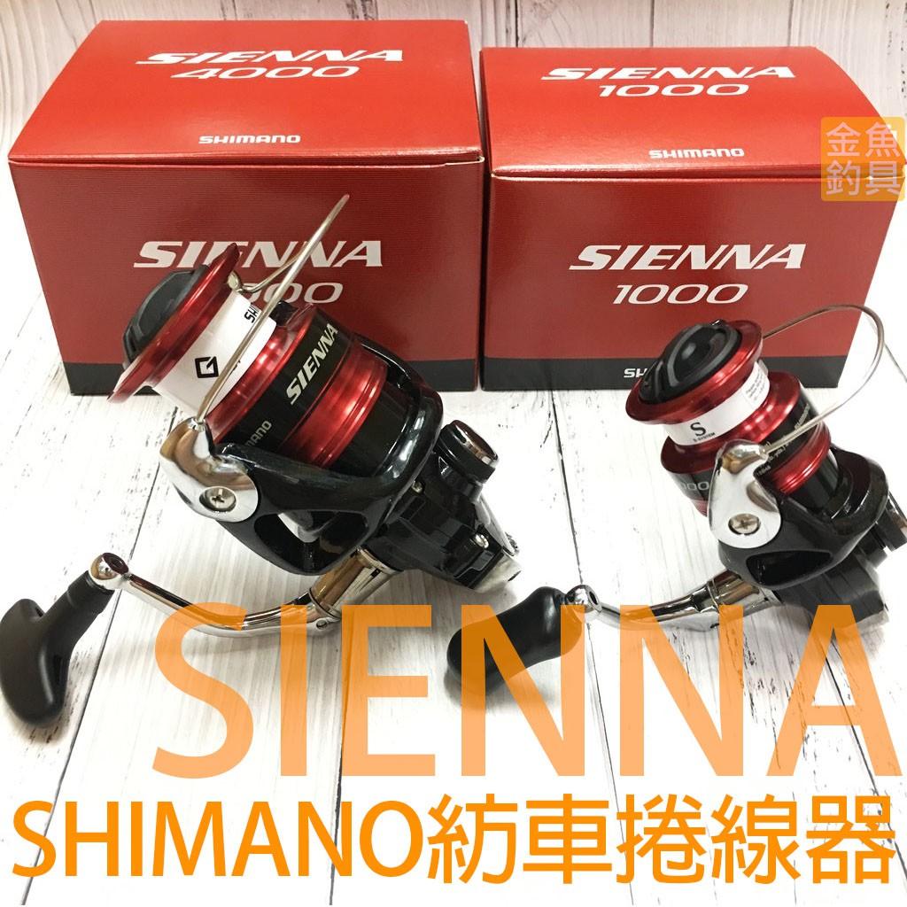 SHIMANO SIENNA 捲線器 新版 紡車式捲線器 1000型 2500型 3000型 4000型 全新公司貨