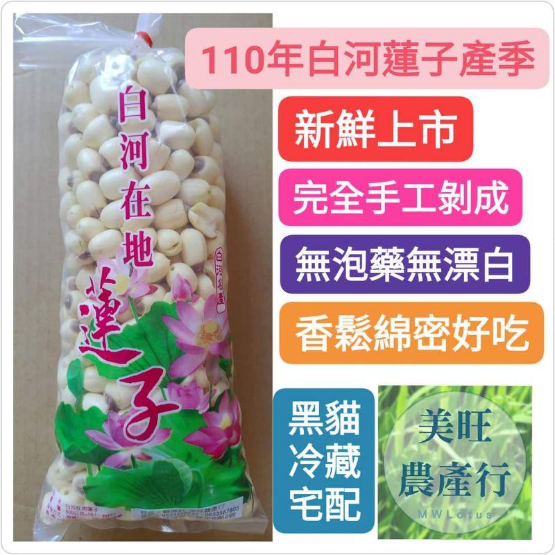 ㊣ 台南白河新鮮蓮子@美旺農產行(110年產季歡迎下單)無泡藥、無漂白
