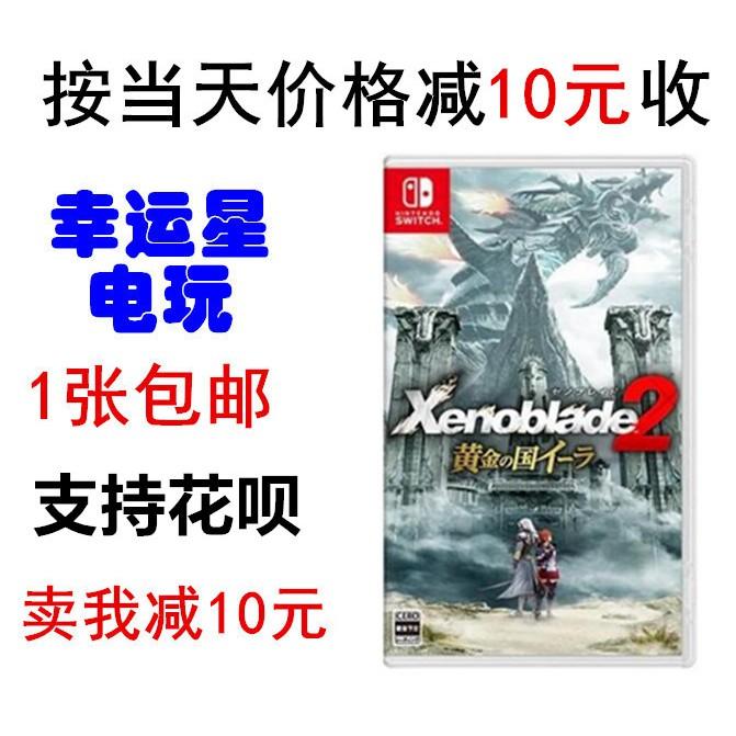 【12小時發貨】任天堂二手Switch游戲 NS黃金之國  中文 現貨 異度之刃2/神劍2