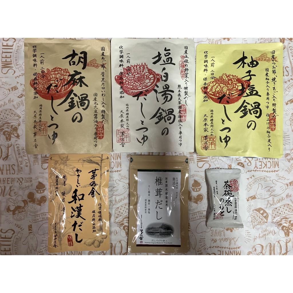⭕ 部分現貨⭕  日本茅乃舍 椎茸高湯包 香菇高湯包 和漢高湯包 茶碗蒸 冬季限定 胡麻鍋   鹽白湯鍋 柚子鹽鍋