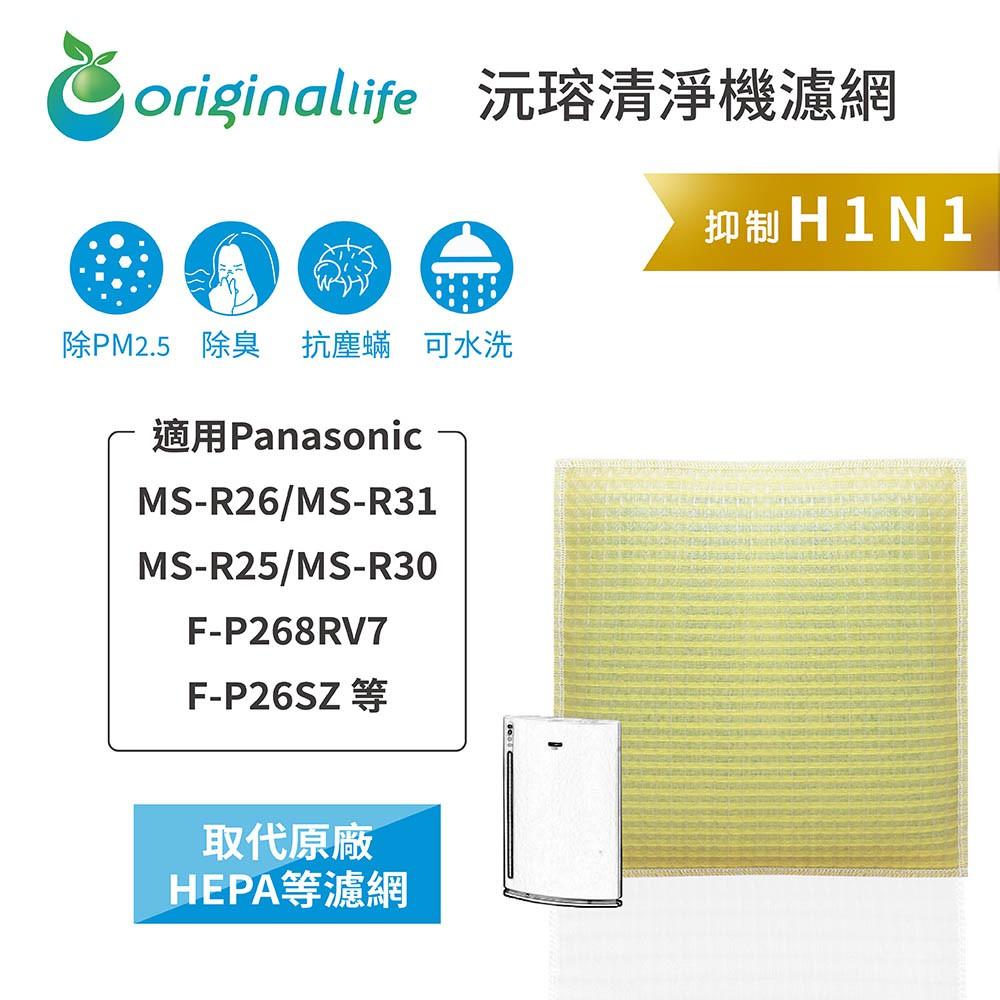 【Original Life】超淨化空氣清淨機濾網 適用Panasonic:MS-R26、MS-R31、MS-R25等