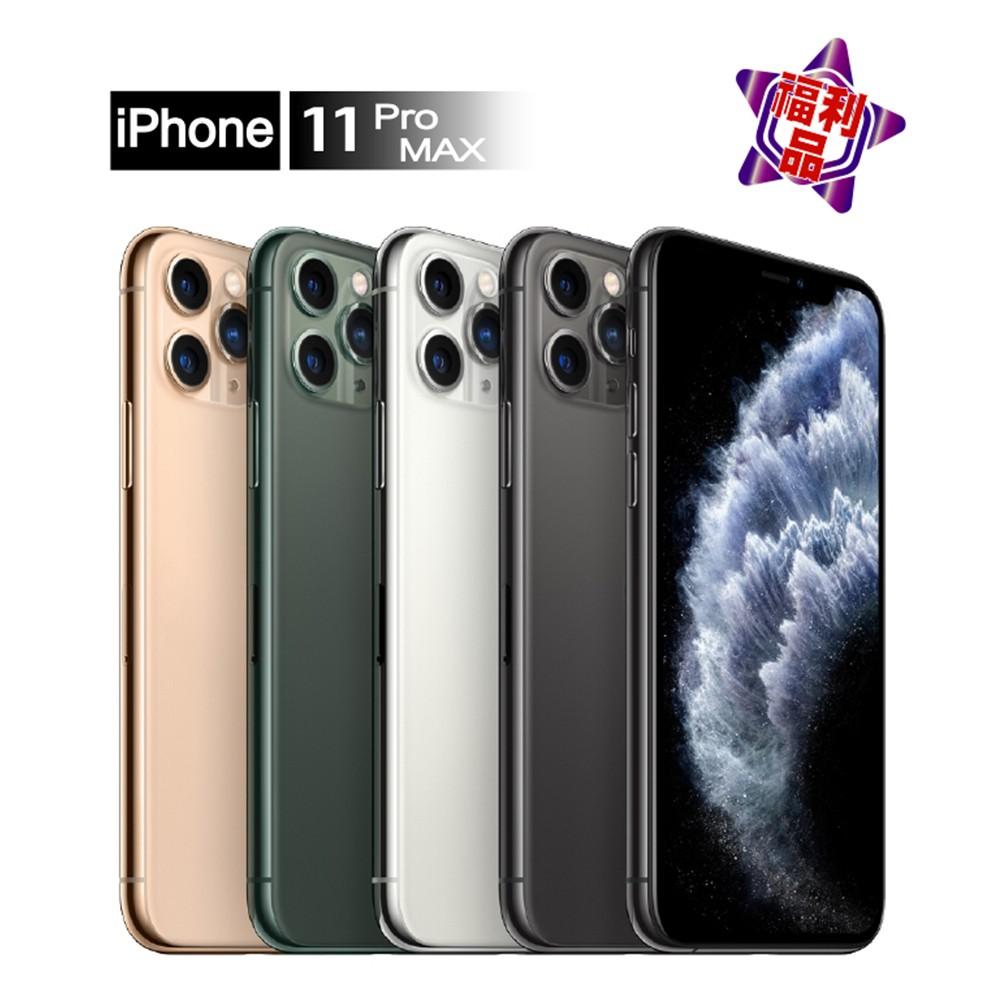 APPLE IPHONE 11 PRO MAX 512GB 6.5吋 外觀近全新_贈玻保+保護套【福利品】