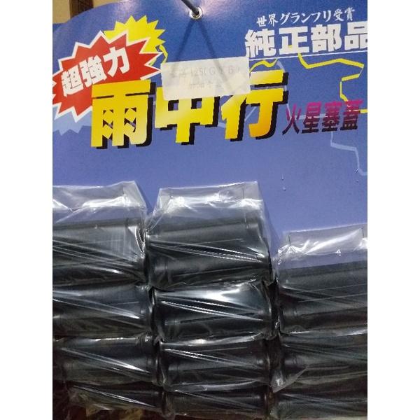 雨中行 車手握把橡皮手套組-豪邁/GP125/金旺100/MANY110/DIO 迪奧50