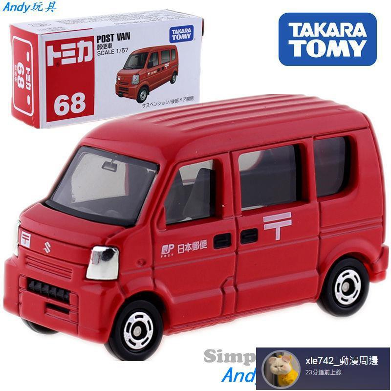 TOMY多美卡合金車模型兒童玩具TOMICA68號鈴木郵政快遞郵局運輸車玩具 兒童益智玩具 生日禮物