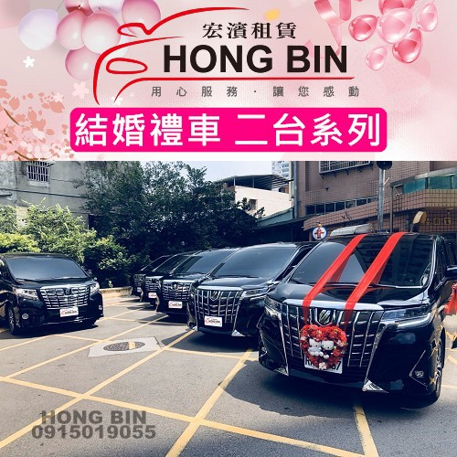 【結婚禮車二台】(小改款)頂級ALPHARD 3.5系二台...旅遊包車/機場接送/商務包車/婚紗外拍/租車