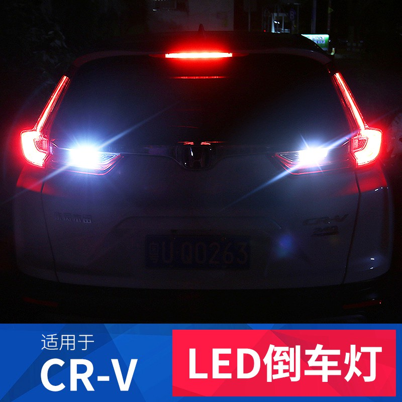 適用21款Honda本田5-5.5代CRV改裝倒車燈后車燈裝飾LED燈 5-5.5代CRV專用車燈配件用品