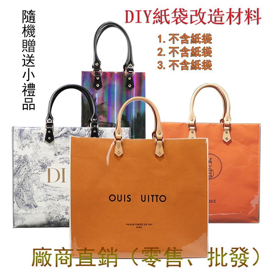 ❤2021新款 紙袋改造(不含紙袋) 現貨紙袋改造包包 DIY禮品袋改造手提包 老花聖誕紙袋改造 材料包