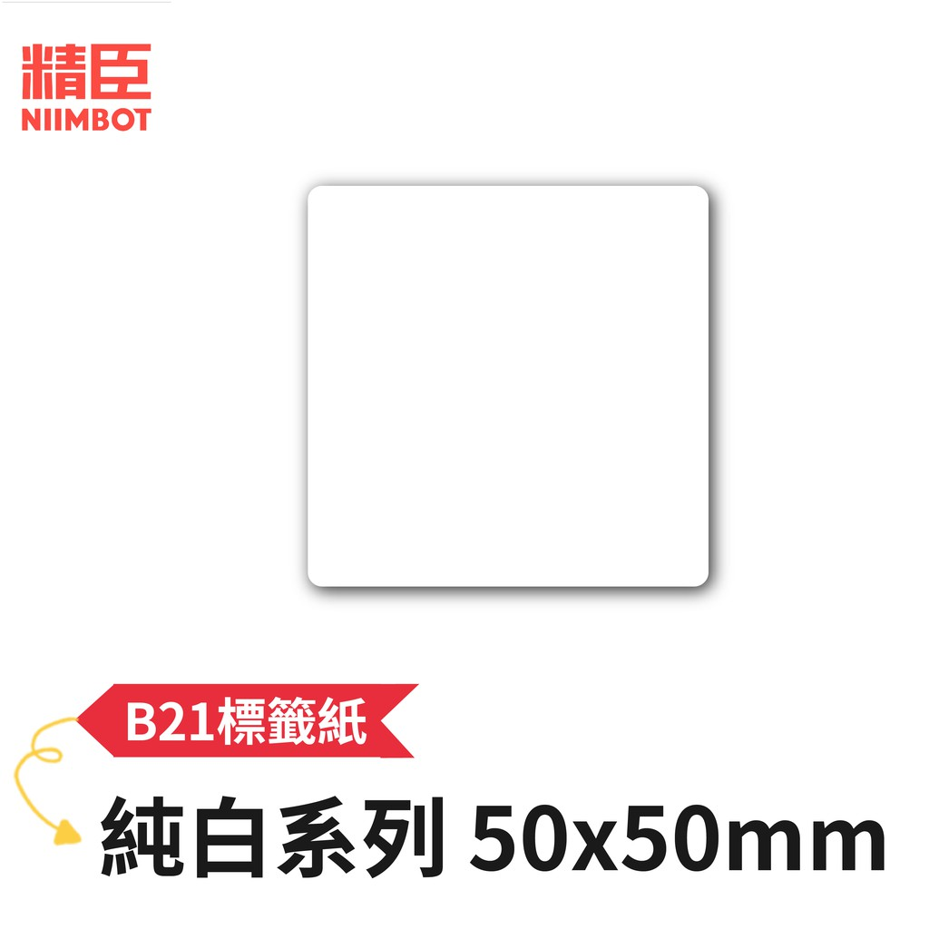 [精臣] B21標籤紙 純白系列 50x50mm 精臣標籤紙 標籤貼紙 熱感貼紙 打印貼紙 標籤紙 貼紙[精臣]