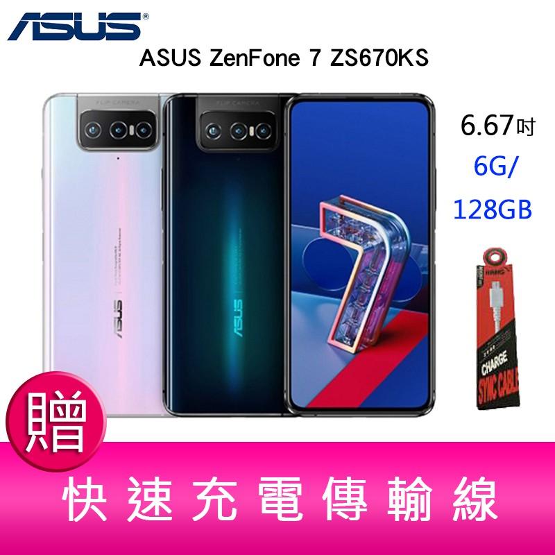 華碩 ASUS ZenFone 7 ZS670KS(6GB/128GB) 6.67 吋 5G上網手機  贈快速充電線x1