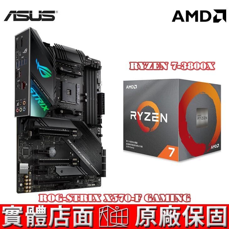 ASUS 華碩 ROG STRIX X570-F GAMING ATX 主機板 AMD AM4系列 可搭R7-3800X