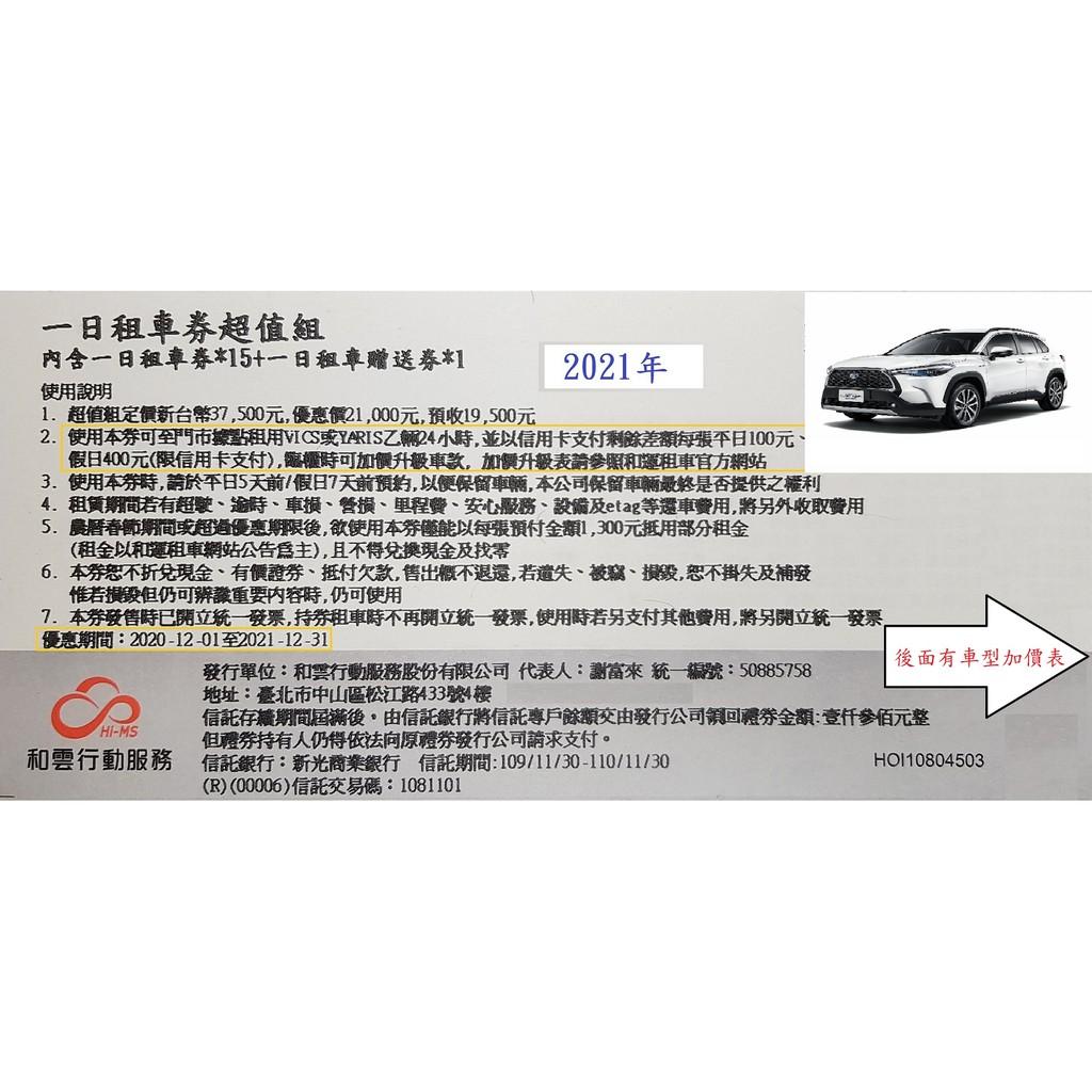 以和運租車券租Corolla Cross 1.8(5人座)購券外取車再刷平日800元、假日1200元