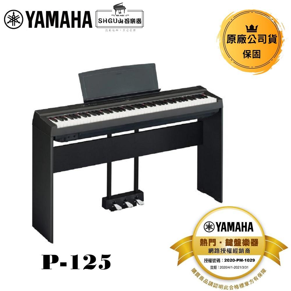 Yamaha 電鋼琴 P125