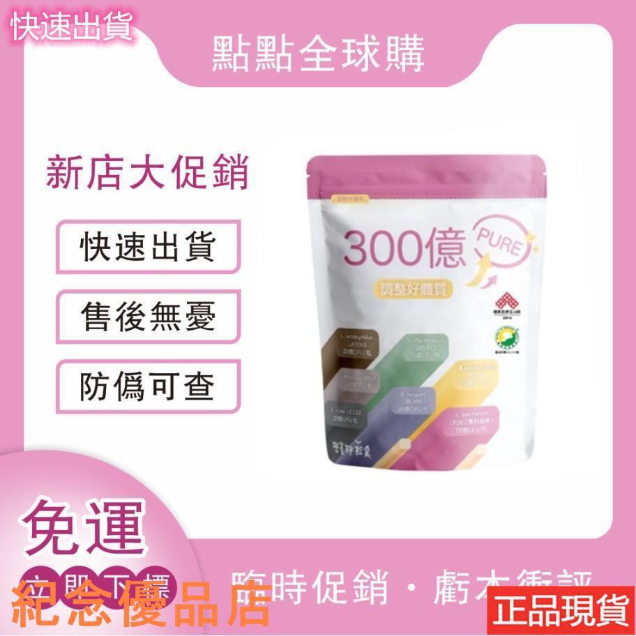 臺灣現貨300億機能 益生菌 營養師輕食 300億 機能益生菌 300億