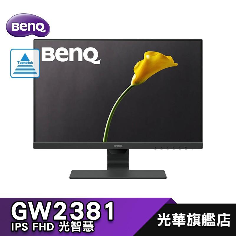 BenQ GW2381 23吋 螢幕 光智慧 影音娛樂護眼螢幕 顯示器 不閃屏 內建喇叭 三年保固【免運優惠】